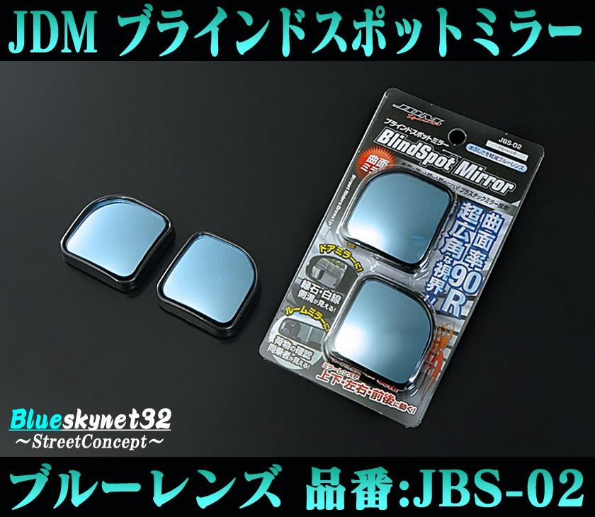 JDM ブラインドスポットミラー
