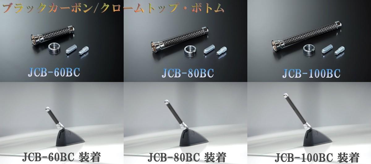 JDM リアルカーボンショートアンテナ