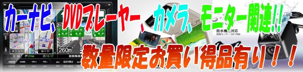 カーナビ,DVDプレーヤー,カメラ,モニター,送料無料