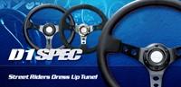 D1 SPEC/ディーワンスペック,ステアリング関連、ブルースカイネット32ネット通販