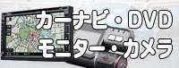 カーナビ、DVDプレーヤー、モニター、カメラ関連、ブルースカイネット32ネット通販