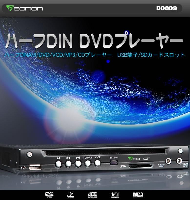 D0009,ハーフDIN DVDプレーヤー,一年保証,送料無料
