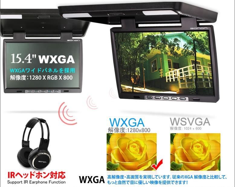 E0323,15.4'WXGA液晶フリップダウンモニター,一年保証,送料無料,ブルースカイネット32ネット通販