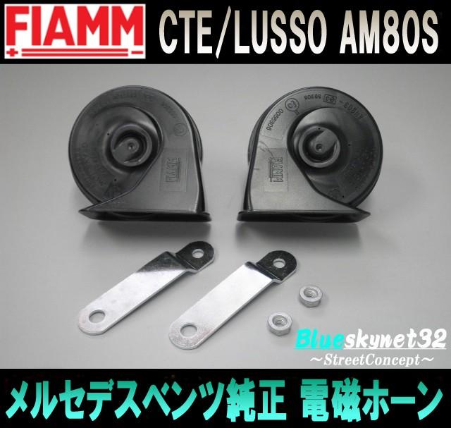 FIAMM、フィアム、ブルースカイネット32通販ネット