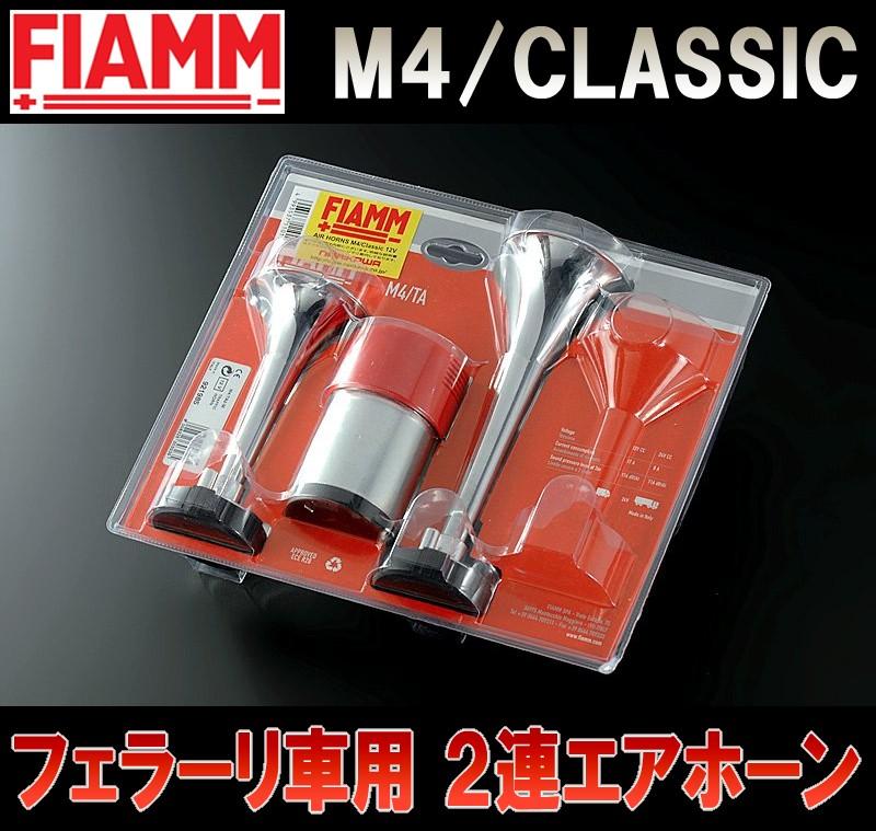 FIAMM/フィアムホーン、ブルースカイネット32ネット通販