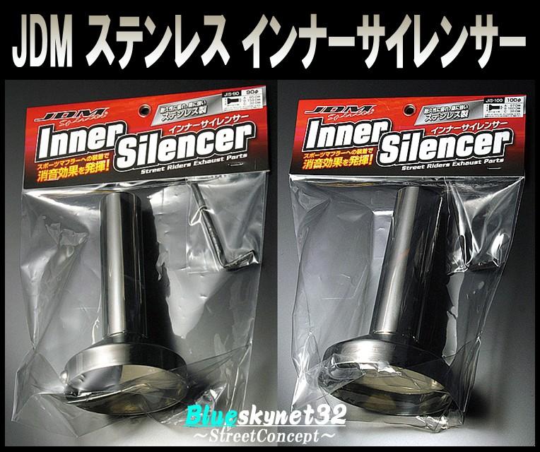 JDM ステンレス インナーサイレンサー,ブルースカイネット32