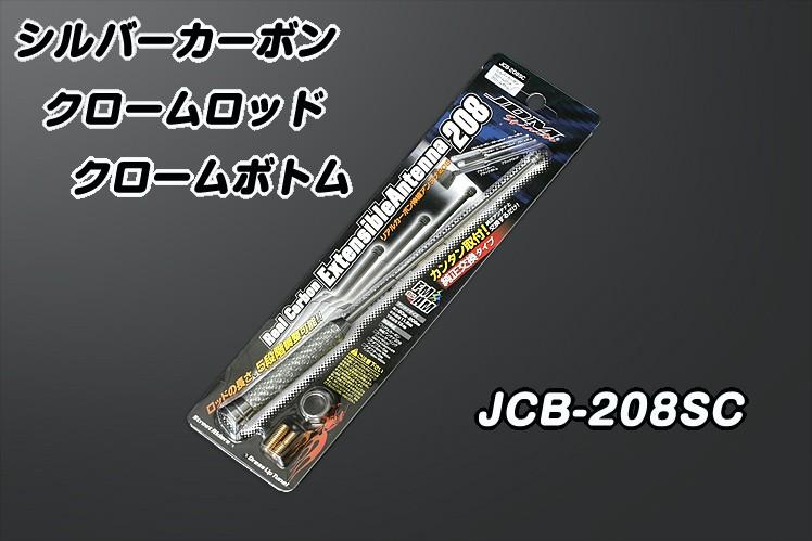 JDM リアルカーボン伸縮アンテナ208