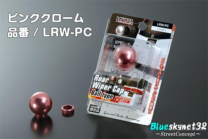 LAVAZA リアワイパーキャップ ボールタイプ、ブルースカイネット32ネット通販