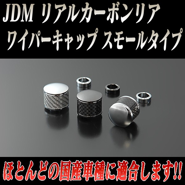 JDMリアルカーボンリアワイパーキャップ スモールタイプ,ブルースカイネット32通販ネット