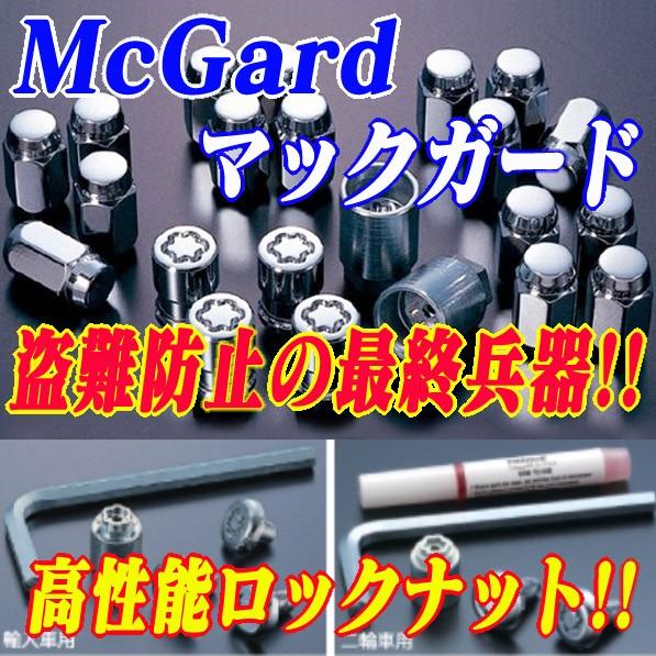 McGard/マックガード,ブルースカイネット32ネット通販
