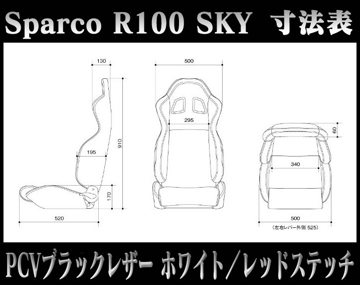 sparco R100 SKY(スカイ)