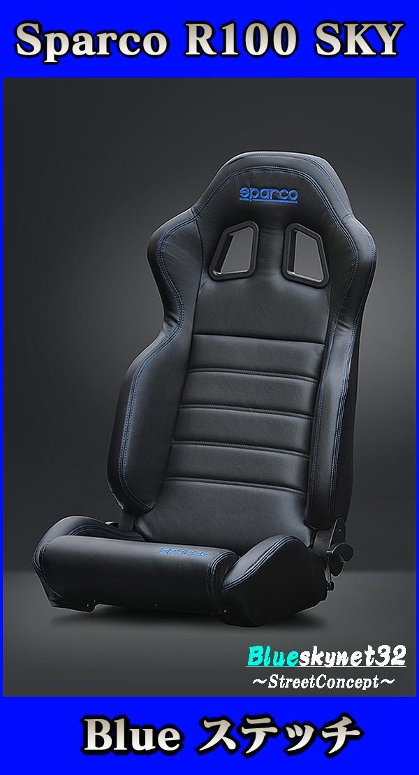 sparco リクライニングシート R100 SKY PVCレザー