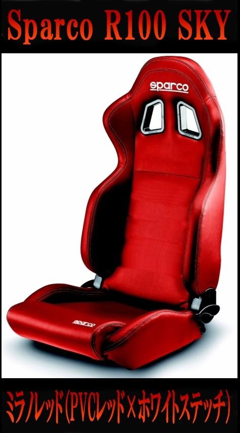 sparco リクライニングシート R100 SKY PVCレザー、ブルースカイネット32ネット通販