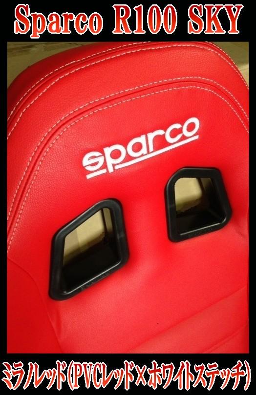sparco リクライニングシート R100 SKY PVCレザー,ブルースカイネット32ネット通販