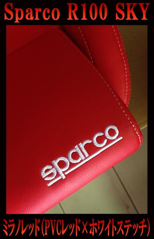 sparco R100 SKY(スカイ)、ブルースカイネット32ネット通販
