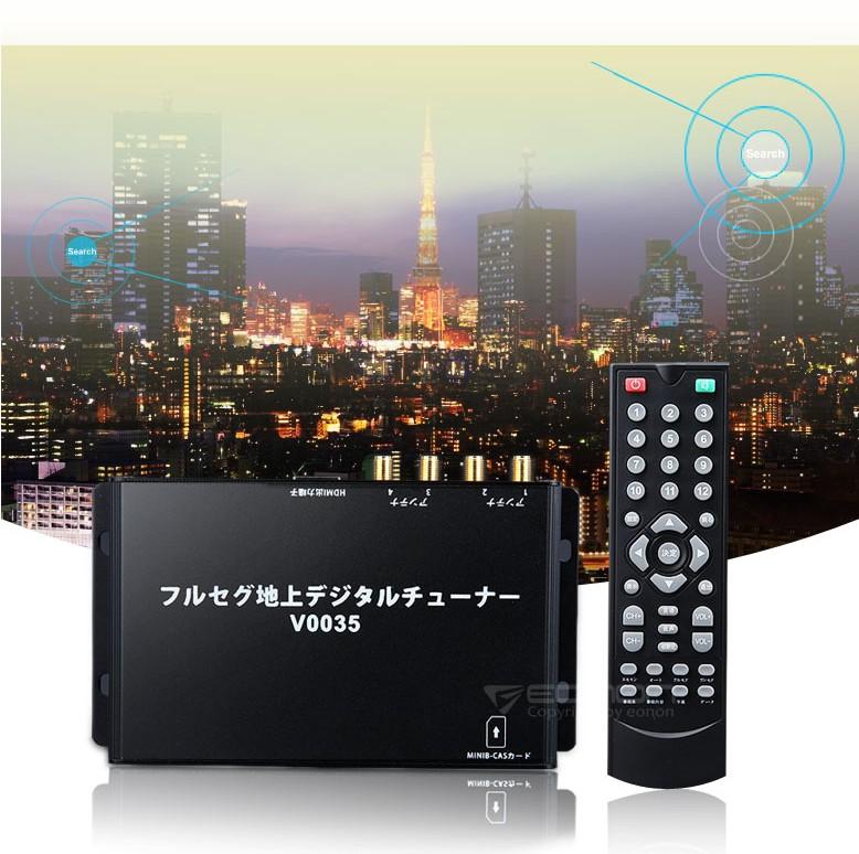 V0035,フルセグ⇔ワンセグ自動切換地上デジタルチューナー,ブルースカイネット32通販ネット
