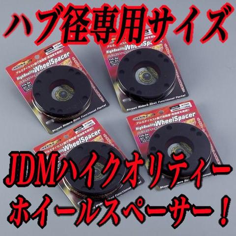 JDMハイクオリティースペーサー