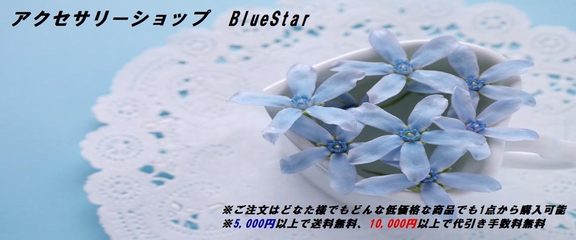 BlueStarは1個から個人様、法人様を問わず激安価格にて販売中!!