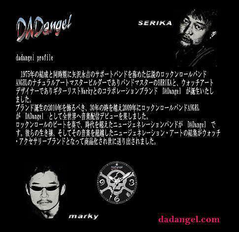 矢沢永吉のサポートバンドを務めた伝説のロックバンドANGELのSERIKAとMarkyがコラボし、バンド「DADangel」が誕生。音楽を超越したアートの結集がウォッチ・アクセサリーブランドとして商品化