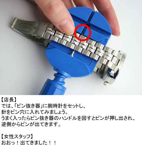 ピン抜き器のハンドルを回すとピンが押し出され、逆側からピンが出てきます。