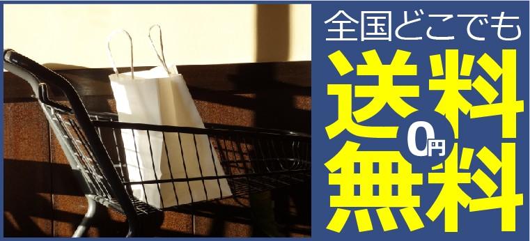日本全国どこでも合計1万円以上(税込)なら送料無料でお届けします!