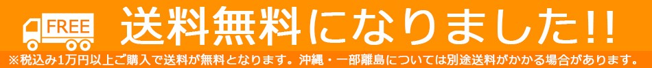 送料が0円になりました。