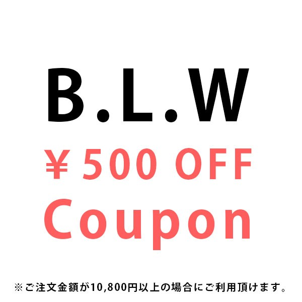 B.L.W ヤフーショッピング店で次回お使い頂ける500円OFFクーポン