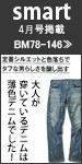 BMC王道ジーンズ