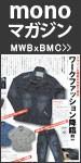 MWBワークファッション