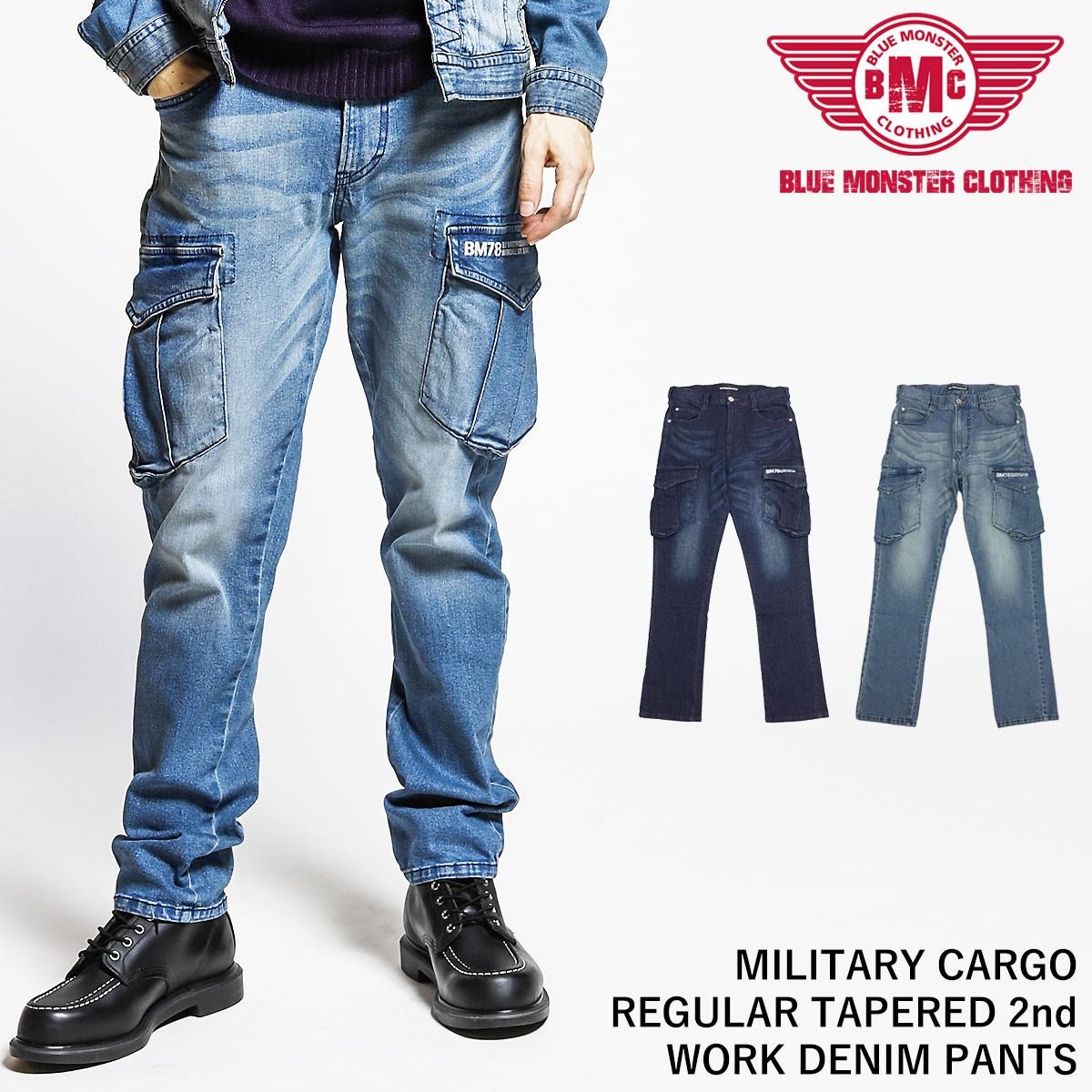 BMC作業用ズボン ミリタリーカーゴ