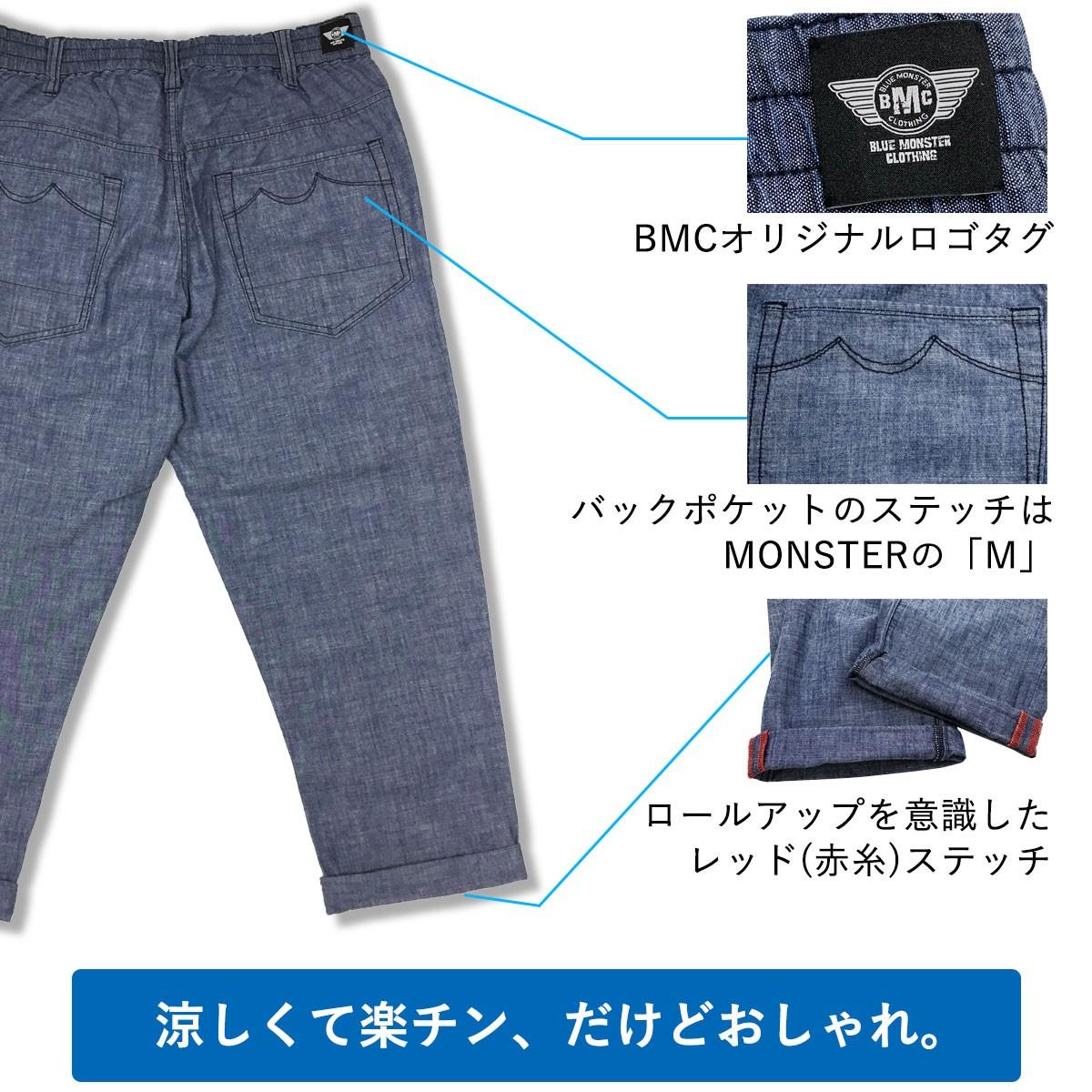 bmc夏涼しいイージーパンツ
