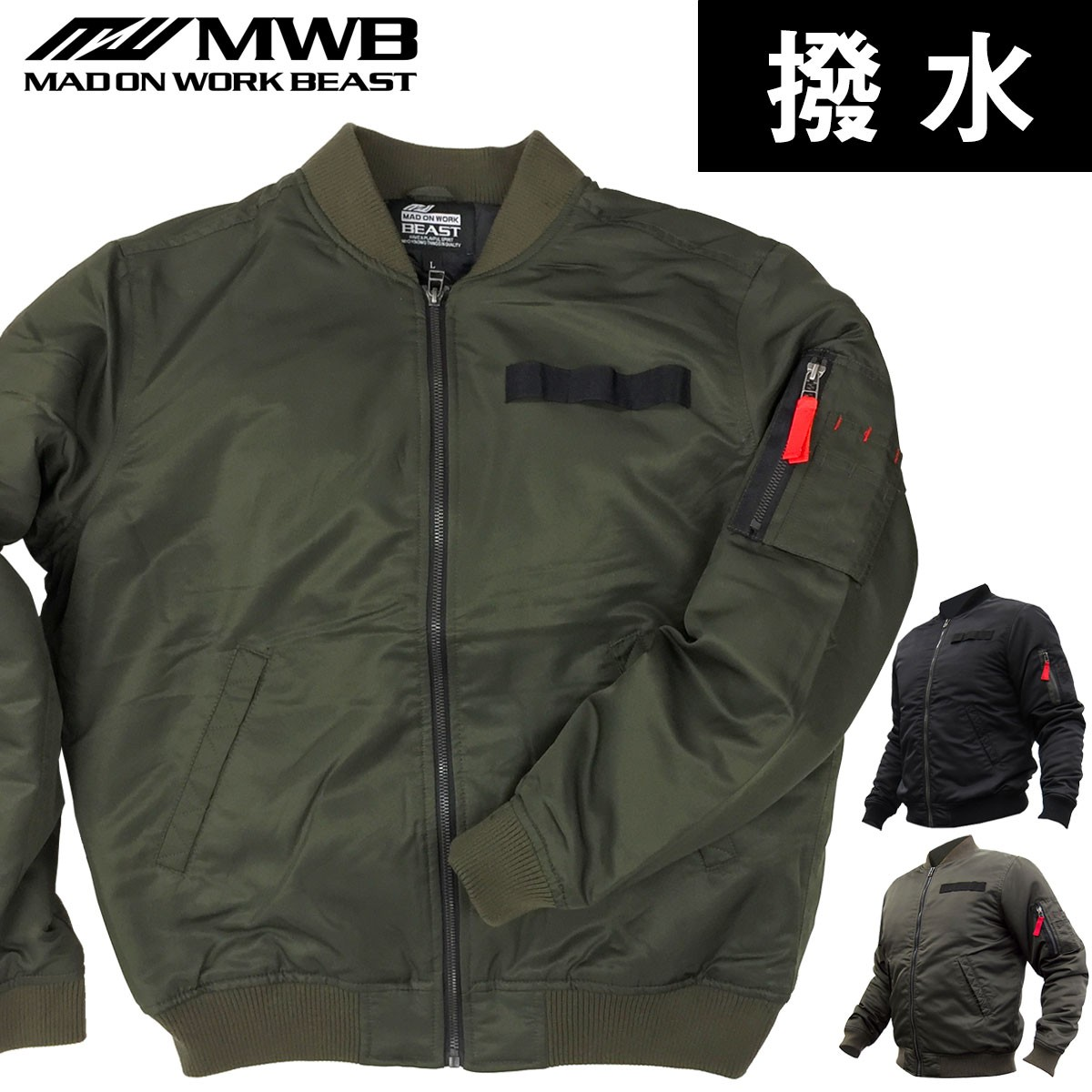 BMC MA-1フライトジャケット