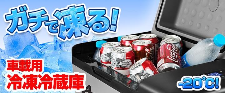 BM JAPAN 車載 冷蔵庫 冷凍庫