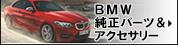 BMW 純正パーツ&アクセサリー