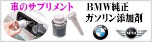 BMW ガソリン添加剤 フューエルクリーナー