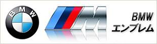 BMW-エンブレム