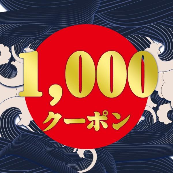 【時間限定SALE】bmshopping2000で利用可能1000円クーポンです。