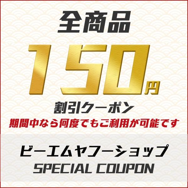 【期間限定】ビーエムヤフーショップで誰でも使える150円OFFクーポン!