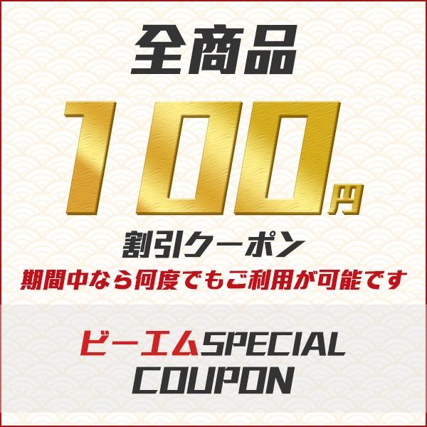 ビーエムで何度でも利用可能!誰でも使える100円OFFクーポンです!