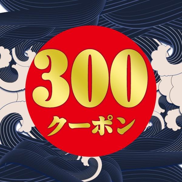 bmshopping2000で利用可能300円クーポンです。