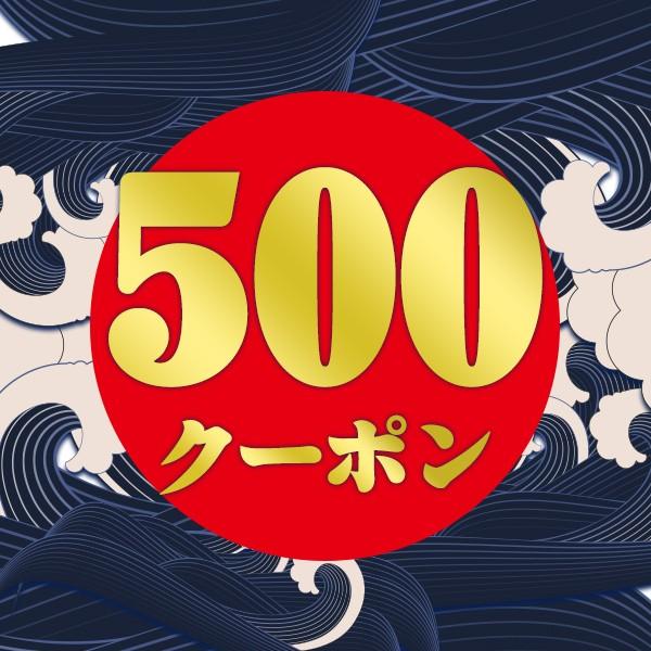 【時間限定SALE】bmshopping2000で利用可能500円クーポンです。