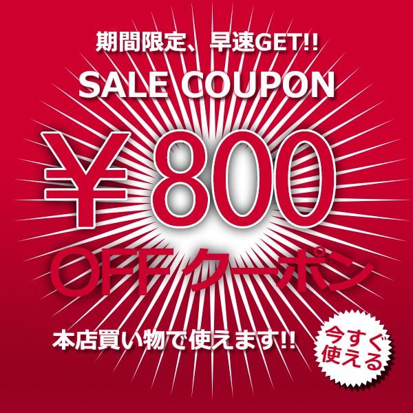 bmshopping2000で利用可能800円クーポンです。