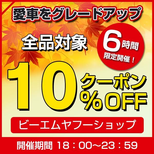 【6時間限定特典クーポン】ビーエムヤフーショップで使える10%OFFクーポンです。