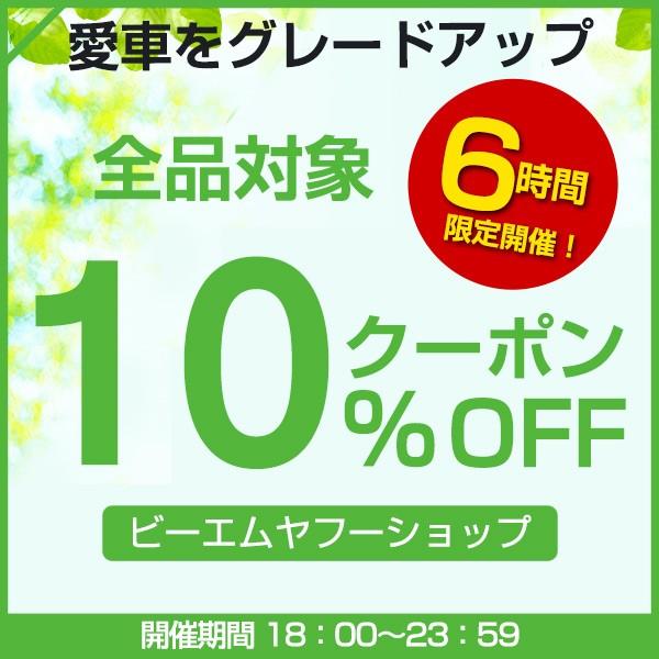 【新生活応援特典クーポン6時間限定】ビーエムヤフーショップで使える10%OFFクーポンです。