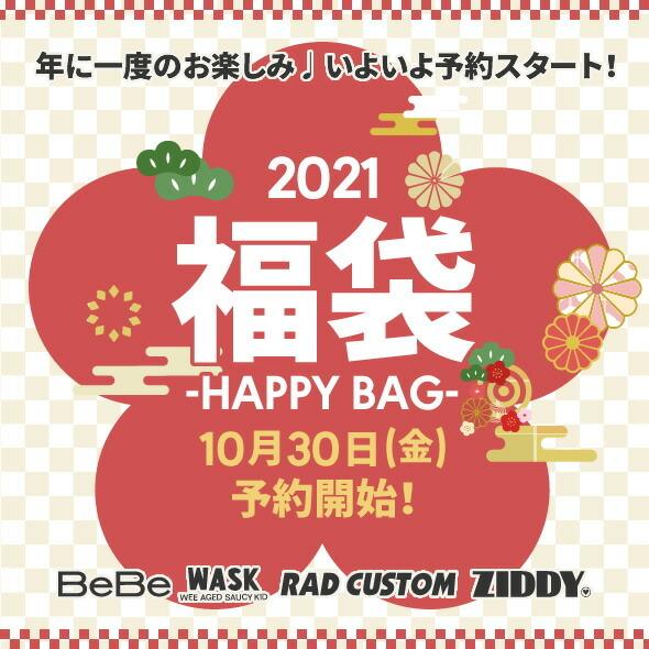 年に一度のお楽しみ♪2021新春福袋