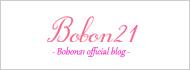 Bobon21のアメブロ