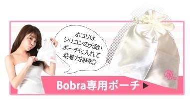 Bobra専用ポーチ