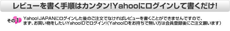 レビューを書くのはカンタン!Yahooにログインして書くだけ!