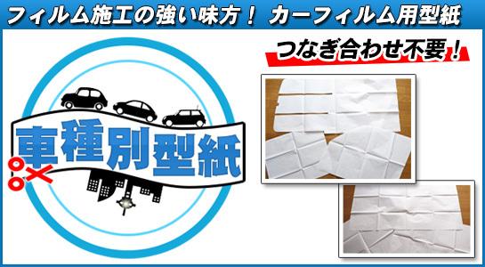 カーフィルム用車種別型紙