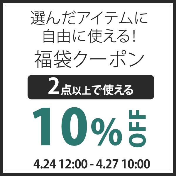 【全商品対象!】 2点以上のご購入で10%OFFクーポン